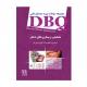 DBQ تشخیص و بیماری های دهان