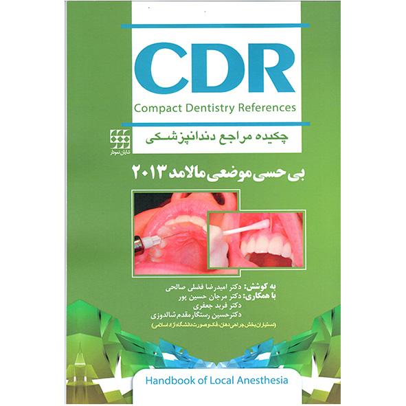 CDR-بی-حسی-موضعی-مالامد-۲۰۱۳