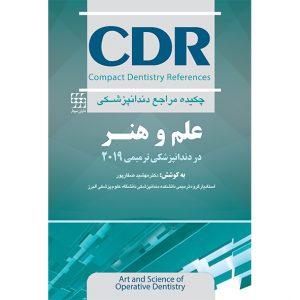 CDR-علم-و-هنر-در-دندانپزشکی-ترمیمی-۲۰۱۹