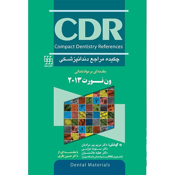 CDR-مقدمه-ای-بر-مواد-دندانی-ون-نورث-۲۰۱۳