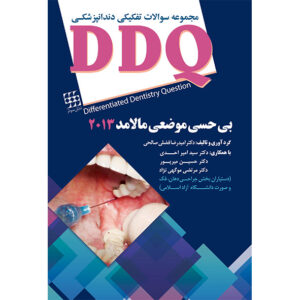 DDQ-مجموعه-سوالات-تفکیکی-دندانپزشکی-بی-حسی-موضعی-مالامد-۲۰۱۳