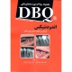 DBQ مجموعه سوالات بورد دندانپزشکی اندودنتیکس