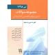 مجموعه-سوالات-آزمون-ورودی-تخصصی-دندانپزشکی-تیر-1398