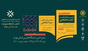 هفتمین-نمایش-تخصصی-کتاب-دانشگاهی