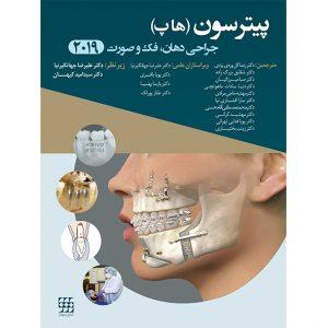 جراحی-دهان،-فک-و-صورت-پیترسون-(هاپ)-2019