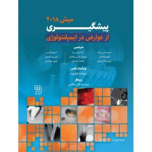 پیشگیری-از-عوارض-در-ایمپلنتولوژی-میش-2018