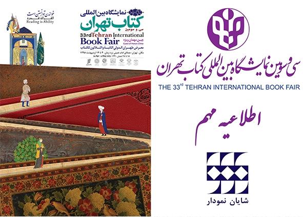 سی و سومین نمایشگاه بین المللی کتاب تهران