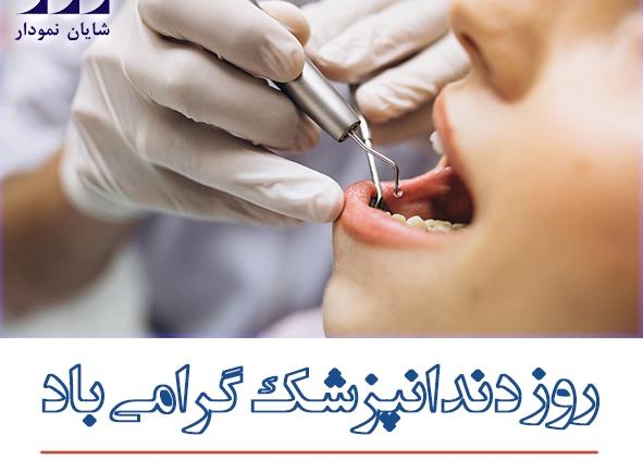 روز دندانپزشک