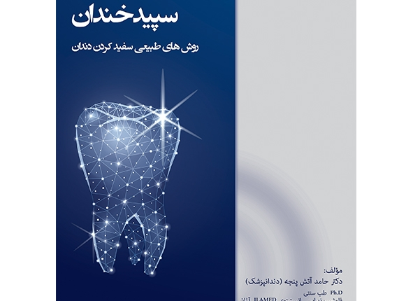 سپید-خندان-روشهای-طبیعی-سفید-کردن-دندان
