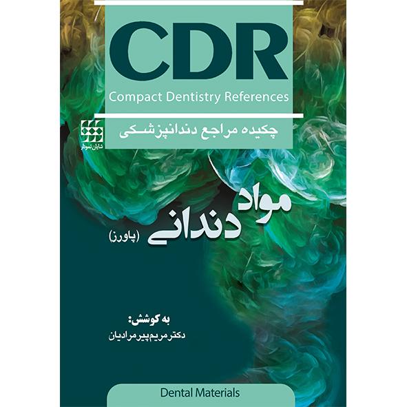 cdr-چکیده-مراجع-دندانپزشکی-مواد-دندانی-پاورز