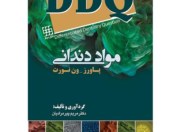 ddq-مجموعه-سوالات-تفکیکی-دندانپزشکی-مواد-دندانی-پاورز---ون-نورت